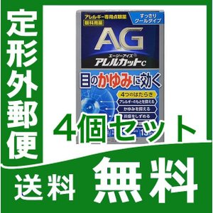 エージーアイズ アレルカットC 13ml 4個セット【第2類...
