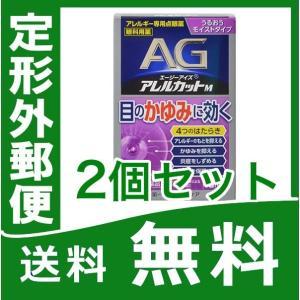エージーアイズ アレルカットM 13ml 2個セット【第2類...