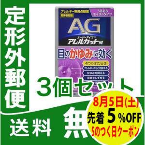 エージーアイズ アレルカットM 13ml 3個セット【第2類...