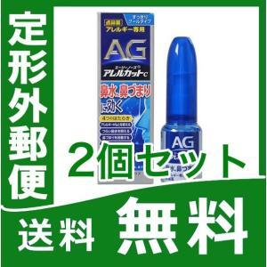 エージーノーズ アレルカットC 30ml  2個セット【第2...