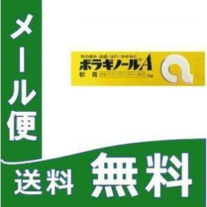 ボラギノールA軟膏 定形外郵便 【指定第2類医薬品】
