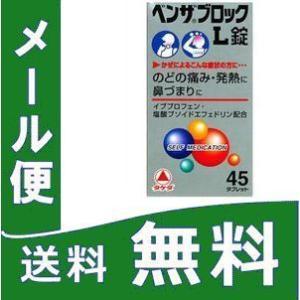 ベンザブロックL錠 45錠 定形外郵便 【指定第2類医薬品】