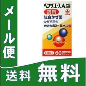 ベンザエースA錠 60錠 定形外郵便 【指定第2類医薬品】 yg15|papamama