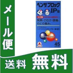 ベンザブロックIP錠 45錠 定形外郵便 【指定第2類医薬品】