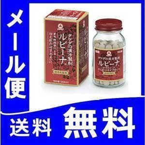 ルビーナ 180錠 メール便 【第2類医薬品】  yg25