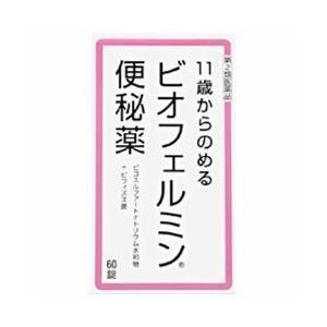 ビオフェルミン便秘薬 60錠 ×3 メール便 【第2類医薬品】  メール便