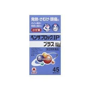 ベンザブロックIPプラス錠 45錠 ×2 メール便 【指定第2類医薬品】  メール便