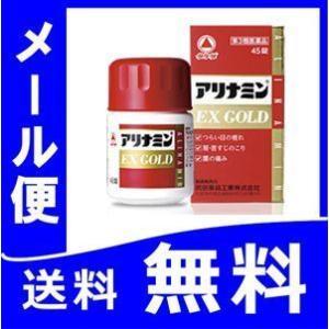アリナミンEXゴールド 90錠 メール便  【第3類医薬品】