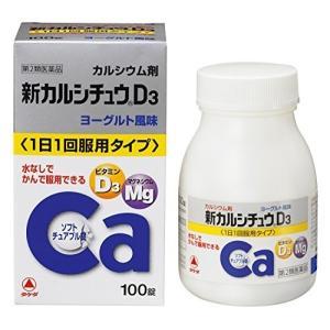 新カルシチュウD3 100錠 定形外郵便 【第2類医薬品】