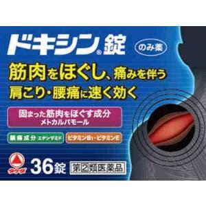 ドキシン錠 36錠 定形外郵便 【指定第2類医薬品】 yg15|papamama