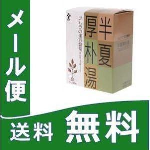 ツムラ漢方半夏厚朴湯 24包 メール便 1016 第2類医薬品