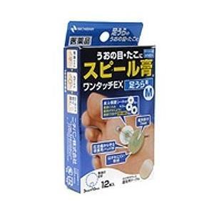 スピール膏 ワンタッチEX SPAM 12枚 ×2 メール便 第2類医薬品