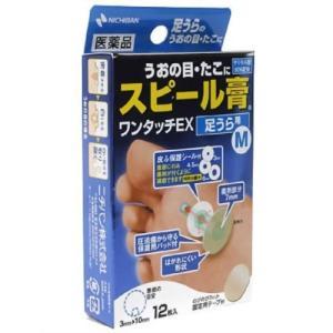 スピール膏 ワンタッチEX SPAM 12枚 ×3 メール便 第2類医薬品