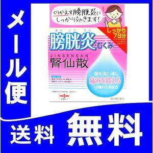 腎仙散 21包 【第2類医薬品】 メール便 くりかえす膀胱炎にしっかり効きます|papamama