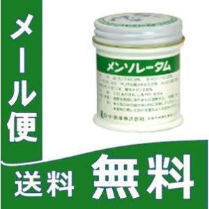 メンソレータム軟膏 75g  定形外郵便 【第3類医薬品】 gs