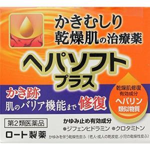 ヘパソフトプラス 85g 定形外郵便 【第2類医薬品】