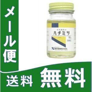 ハチミツ 50g  定形外郵便 【第3類医薬品】 yg15