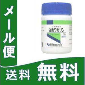 白色ワセリン 50g  定形外郵便 【第3類医薬品】 yg15
