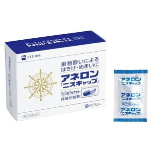 アネロン ニスキャップ 9カプセル 【指定第2類医薬品】 メール便 gs|papamama