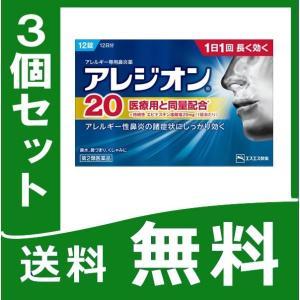 アレジオン20 12錠 x 3個セット 【第2類医薬品】 定形外郵便 花粉症