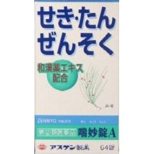 喘妙錠A 64錠 メール便 指定第2類医薬品 yg15|papamama