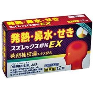 スズレックス顆粒EX 12包 定形外郵便 【指定第2類医薬品】