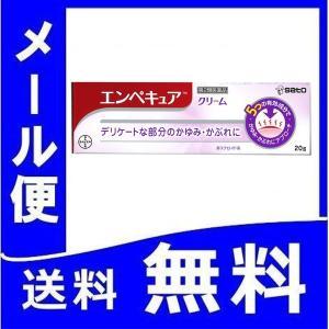 エンペキュア20g メール便 【第2類医薬品】 佐藤製薬 デリケートゾーンのかゆみ・かぶれに tk10 エンペシドも販売中|papamama