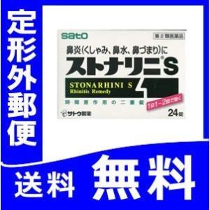 ストナリニS 24錠 【第2類医薬品】 花粉症 メール便 佐藤製薬|papamama