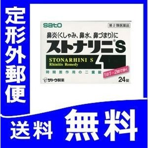 ストナリニS 24錠 ≪2個セット≫ 【第2類医薬品】 花粉症 メール便 tk10