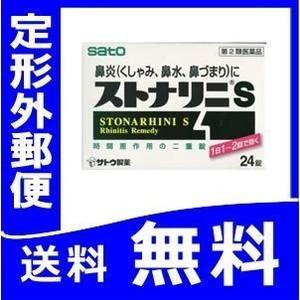ストナリニS 24錠 ≪3個セット≫ 【第2類医薬品】 花粉症 メール便 tk10