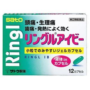 リングルアイビー 12カプセル メール便 指定第2類医薬品