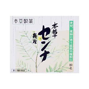 本草センナ顆粒 80包 定形外郵便 【指定第2類医薬品】 yg25|papamama