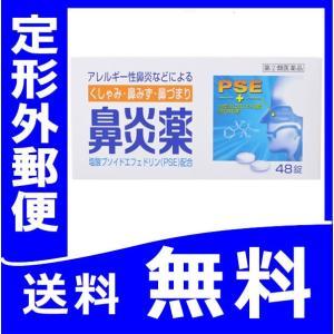 花粉症に  鼻炎薬A 「クニヒロ」 48錠 メール便 【指定第2類医薬品】 tk10|papamama
