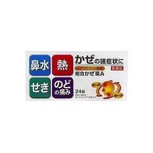 総合かぜ薬A「クニヒロ」 24錠 メール便 指定第2類医薬品