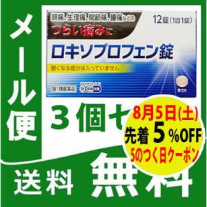 ロキソプロフェン錠 「クニヒロ」 12錠 3個セット【第1類医薬品】 薬剤師対応 ロキソニンと同じ成分 定形外郵便