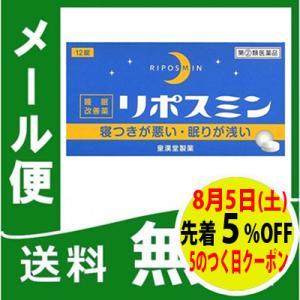 リポスミン 12錠 定形外郵便 【指定第2類医薬品】 tk10|papamama