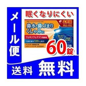 花粉症に スカイブブロンHI 60錠 ≪大容量≫【第2類医薬...