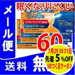 花粉症に スカイブブロンHI 60錠 3個セット【第2類医薬...
