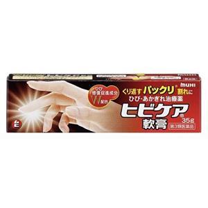 ヒビケア軟膏 35g ×3 メール便 第3類医薬品