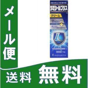 ラミシールプラスクリーム 10g 定形外郵便 【指定第2類医薬品】