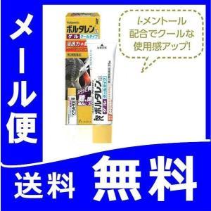 ボルタレンEXゲル 25g メール便 【第2類医薬品】