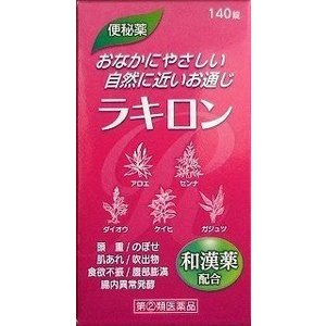 ラキロン 140錠 メール便 指定第2類医薬品