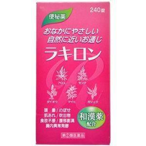 ラキロン 240錠  【指定第2類医薬品】 定形外郵便