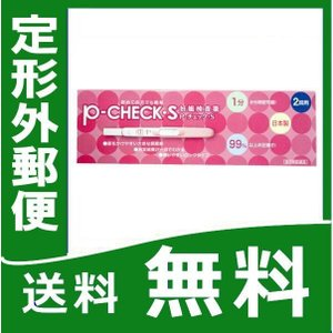 妊娠検査薬 Pチェック・S 2回用  定形外郵便 【第2類医薬品】 tk10|papamama