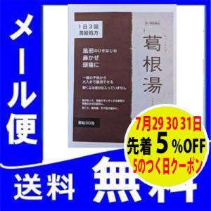 満量処方の葛根湯エキスA 30包≪大容量≫ 定形外郵便 【第2類医薬品】