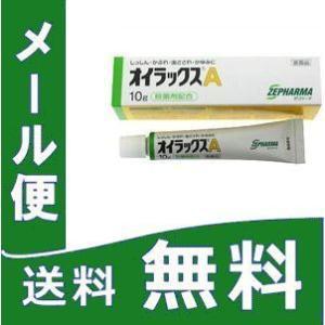 オイラックスA 10g 定形外郵便 【指定第2類医薬品】 tk10|papamama