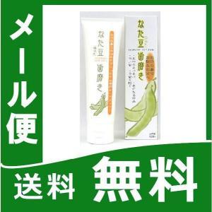 なた豆歯磨き120g メール便  gs|papamama