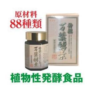 特選 万葉酵素 金印 150g 3個セット|papamama