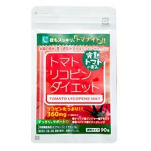 トマトリコピン トマナイト 90粒 リコピン リコペン|papamama