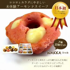 アーモンドスイーツ WAKKA(ワッカ) 焼き菓子 詰め合わせ 15個 スイーツ ギフト お中元|papapignol